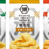 三代目「KOIKEYA PRIDE POTATO」
