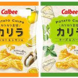POTATO CHIPS カリラ