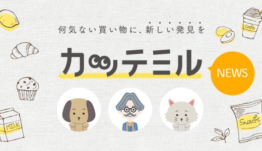 【メンテナンスのお知らせ】3月4日 AM1:00~AM7:00