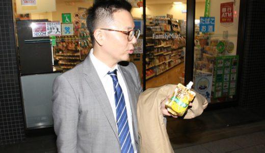 【忘年会の必需品】飲み会前にコンビニで「ウコンの力 スキッパラIN」を飲んでみた結果