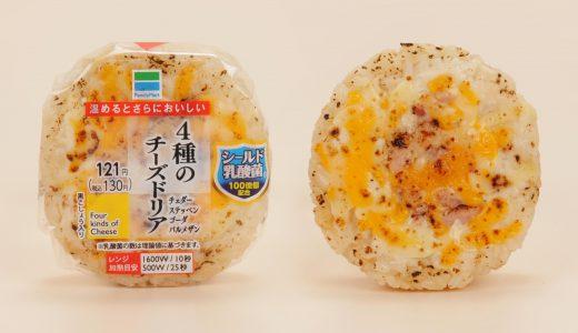 ファミマ、シールド乳酸菌入り「4種のチーズドリアおむすび」新発売!
