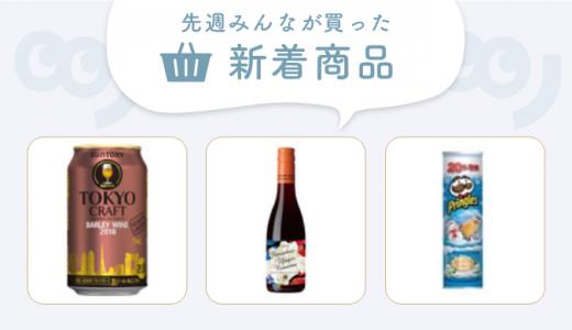 ボジョレー・ヌーヴォーから冬限定商品まで、お酒が充実【11/11~11/17 みんなが買った新着商品】