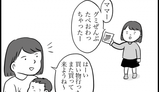 【連載・きょうの買い物かご】明治 果汁グミ温州みかん