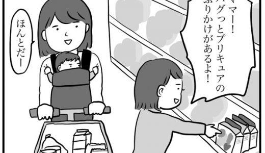 【連載・きょうの買い物かご】HUGっと! プリキュアカレー<ポーク&野菜甘口>