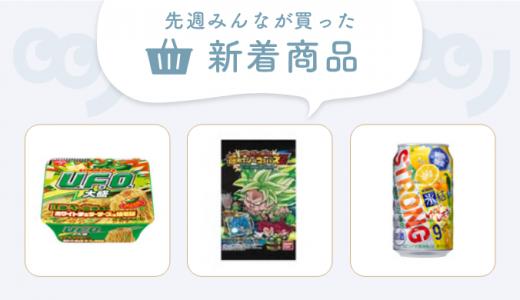 年末の新商品、控えめ16商品【12/17~12/20 みんなが買った新着商品】