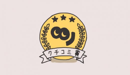 2018年 カッテミル年間ランキング クチコミ賞