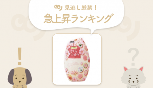 """【1/4~1/10急上昇ランキング】早くも春を感じさせる""""桜""""の商品がランクイン!"""