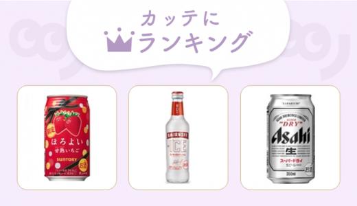 新成人おめでとう!20歳・21歳が飲んでるアルコール飲料ランキング【編集部セレクト!カッテにランキング】