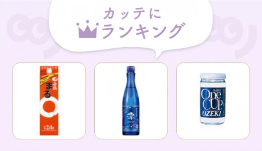年末年始に売れた日本酒(清酒)ランキング【編集部セレクト!カッテにランキング】