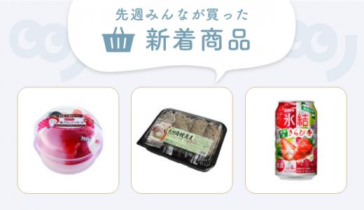 年末年始の新商品、年越しそばとイチゴ味?【12/30~1/6 みんなが買った新着商品】
