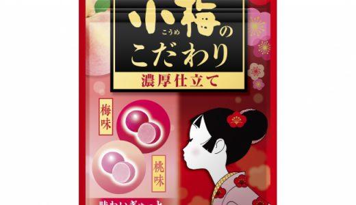 酸っぱい系好き必見!「小梅ちゃん」に〈梅と桃の濃厚仕立て〉が新登場