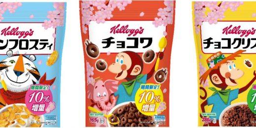 """ケロッグ「コーンフロスティ」など、人気シリアル3商品に季節限定の""""桜デザイン""""パッケージが登場"""