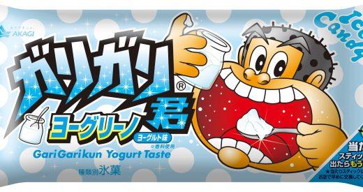 平成最後の「ガリガリ君」? 2019年第1弾は「ヨーグリーノ」味!