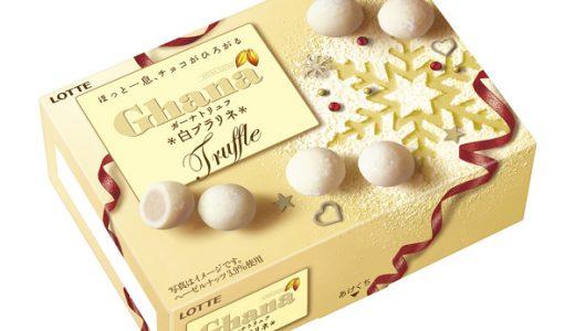 【冬季限定】ロッテ「ガーナチョコレート」に「白プラリネ」が新登場