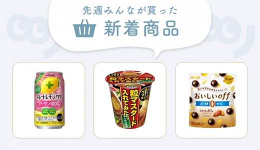 罪悪感ゼロ!?カロリー&糖質を抑えたチョコレートが多数【1/27~2/2 みんなが買った新着商品】