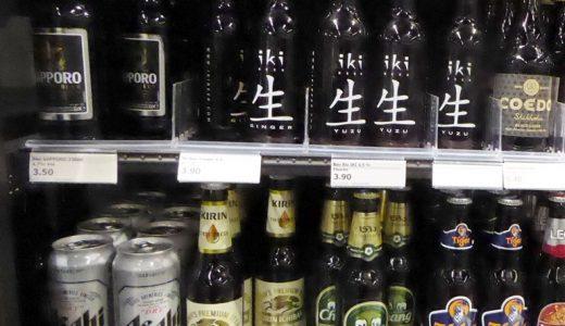 ビール豊富なスイス、日本の「キリン」「アサヒ」の味・人気は?【世界の果てまでカッテミル】