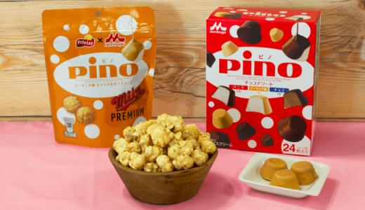 熱狂的ファン多し!「ピノ アーモンド味」×「マイクポップコーン」のコラボ商品が新登場