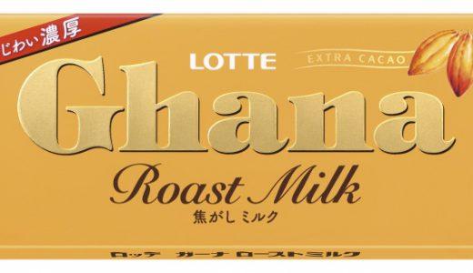 欲張りアイス「ガーナチョコ&クッキーサンド」に「ローストミルク味」が新登場
