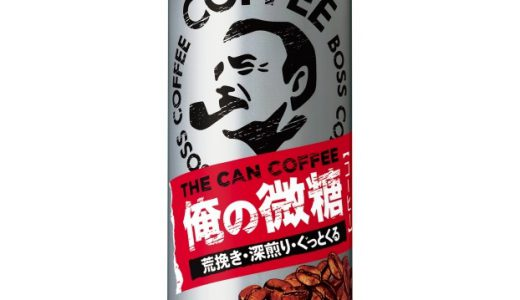 """""""荒挽き・深煎り・ぐっとくる"""" サントリー「ボス THE CAN COFEE 俺の微糖」が新登場"""