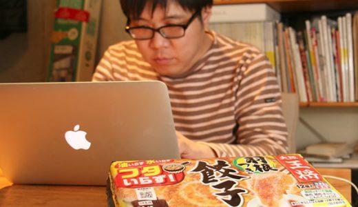 冷凍食品を某熱血スポーツマン風にクチコミしてみた【神田桂一:『もしそば』作者がクチコミを書いたら】