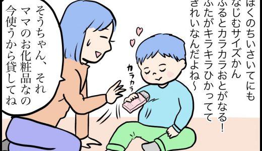 息子もオススメ!?マキアージュのメイク下地がすごい!【連載・ママの買い物かご】