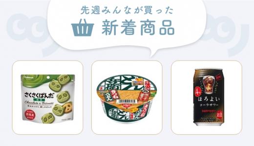 「どん兵衛 東西食べ比べ」にミニカップが登場!【2/24~3/2 みんなが買ってる新着商品】