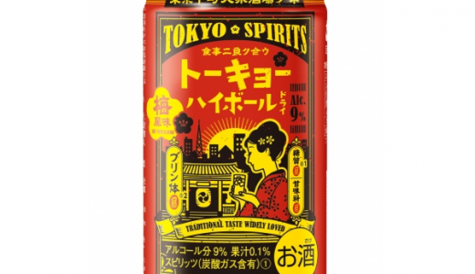 東京・下町の味!梅味の「トーキョーハイボール」が新登場