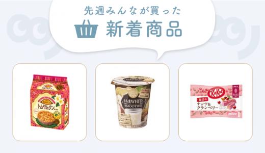 もち麦入りスムージー、濃厚なかき氷など新商品続々!【3/24~3/30 みんなが買ってる新着商品】