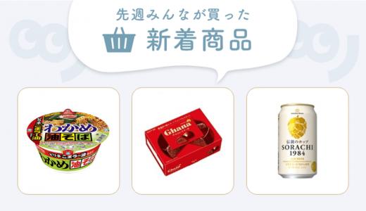 「ガーナ チョコ」シリーズに贅沢な新商品が多数登場!【4/7~4/13 みんなが買ってる新着商品】