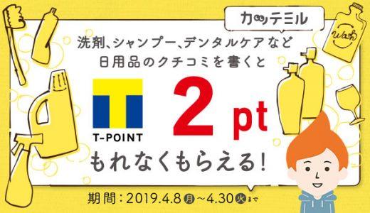 【Tポイント2pt→コツコツクチコミで最大200pt】シャンプー、洗剤、お掃除用品…日用品の使い勝手をクチコミしよう!