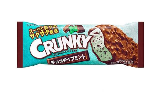 人気の「クランキー アイスバー」に「チョコチップミント」が新登場