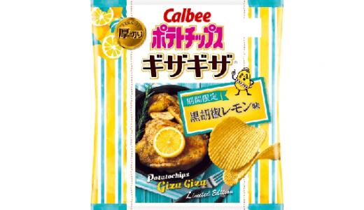 【期間限定】「ポテトチップスギザギザ」すっぱ辛い?「黒胡椒レモン味」新登場