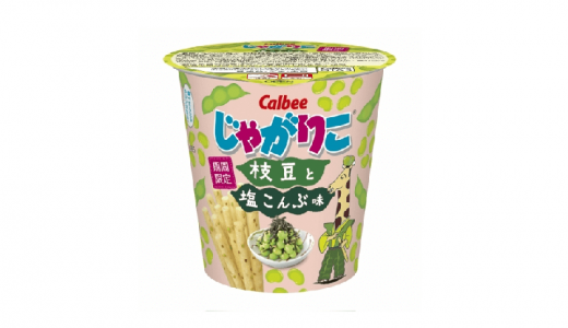 【期間限定】「じゃがりこ 枝豆と塩こんぶ味」新登場