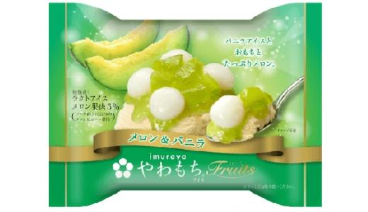 ゴロっと果肉で贅沢!「やわもちアイス Fruits メロン&バニラ」新登場