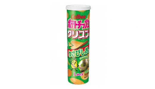 大好評「ポテトチップスクリスプ」に「わさびしお味」が再登場!