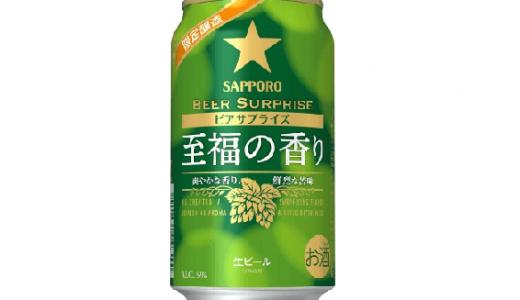 【ファミマ数量限定】「サッポロ ビアサプライズ 至福の香り」新登場