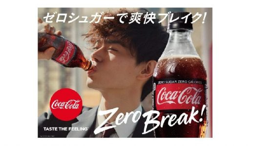 菅田将暉がビジネスマンを熱演!「コカ・コーラ ゼロ」新CMスタート
