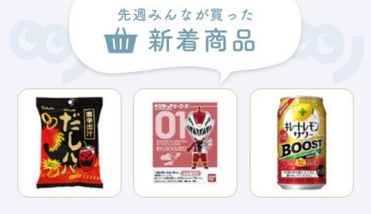 ゴールデンウイーク明け、リュウソウジャーのお菓子や「スウィーティー」チューハイが人気【5/5~5/11みんなが買ってる新着商品】