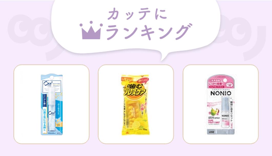 ケア 人気 口臭 ドラッグストアで買える口臭ケア商品(薬、サプリ、オーラルケア)15選!