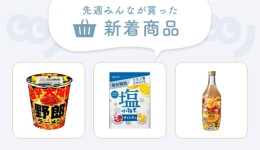 「野郎ラーメン」人気の激辛メニューが、カップ麺で新登場!【5/12~5/18みんなが買ってる新着商品】