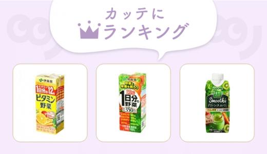 現代人の強い味方!みんなが買ってる「野菜ジュース」は?【編集部セレクト!カッテにランキング】