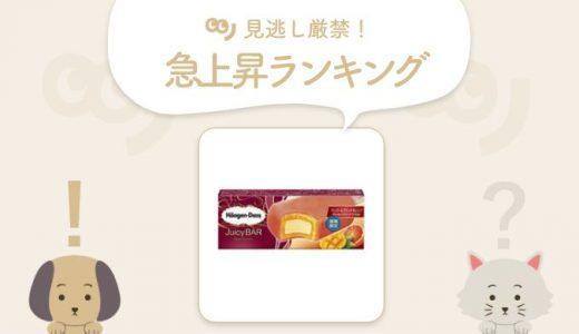 ハーゲンダッツ新商品「マンゴー&ブラッドオレンジ」がいきなり急上昇!【5/10~5/17 急上昇ランキング】