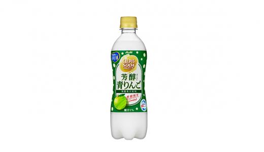 【期間限定】発酵果汁を使用した「カルピスソーダ 芳醇青りんご」が新登場!