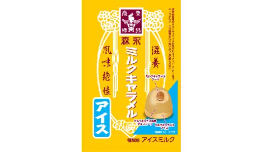 【ファミマ限定】懐かしの「森永 ミルクキャラメル」がアイスで登場!