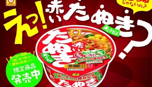 【期間限定】「赤いきつね」勝利記念!「赤いたぬき 天うどん」が誕生!?