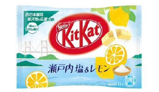 被災地にエールを。「キットカット ミニ 瀬戸内塩&レモン」新発売