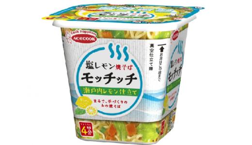 夏にぴったり!酸味がアクセントの「塩レモン焼そばモッチッチ」新発売