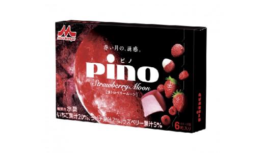 「ピノ」から新商品「ストロベリームーン」新登場!「マイクポップコーン」とのコラボ商品も同時発売!