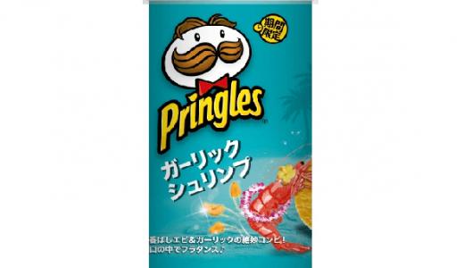 ハワイ感たっぷり!プリングルズ「ガーリップシュリンプ」味が新発売