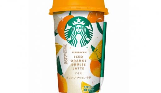 【期間限定】初夏にぴったり!スターバックス「アイスオレンジブリュレラテ」が新登場